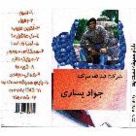 دانلود آهنگ آخرین طبیب از جواد یساری
