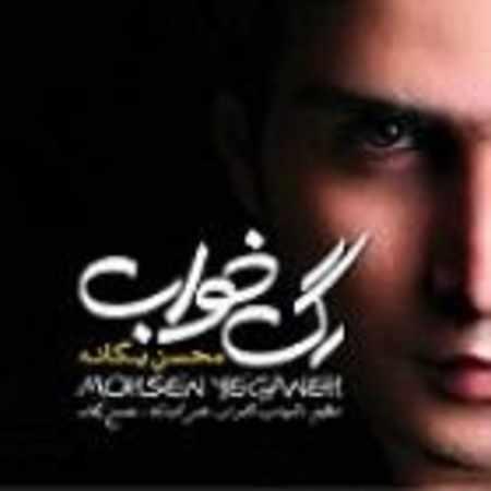 دانلود آلبوم فوق العاده زیبای رگ خواب از محسن یگانه