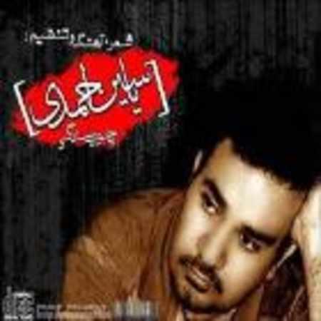 دانلود اهنگ یاسین احمدی یاد من باش