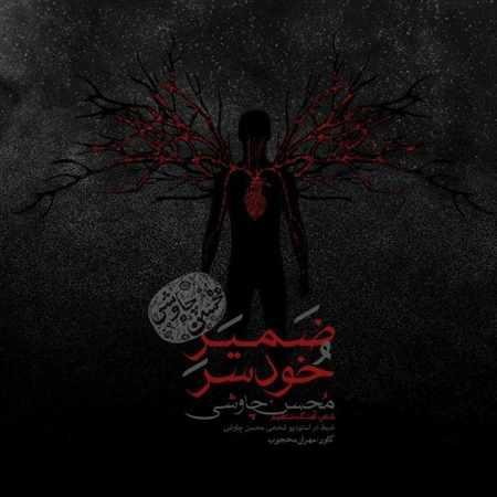 دانلود اهنگ محسن چاوشی ضمیرِ خودسر