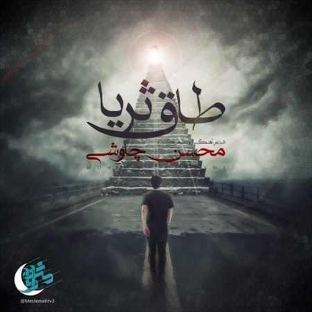 دانلود اهنگ محسن چاوشی طاق ثریا