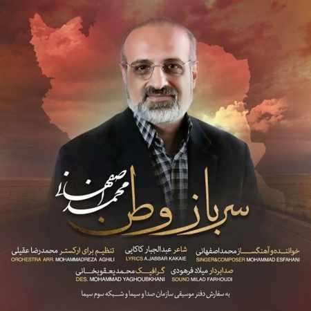 دانلود اهنگ محمد اصفهانی سرباز وطن