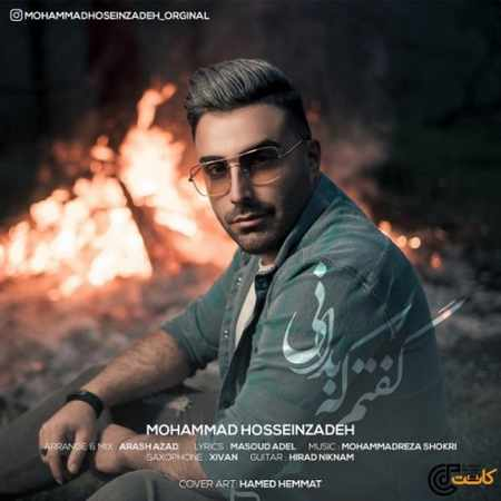 دانلود اهنگ محمد حسین زاده گفتم که بدانی