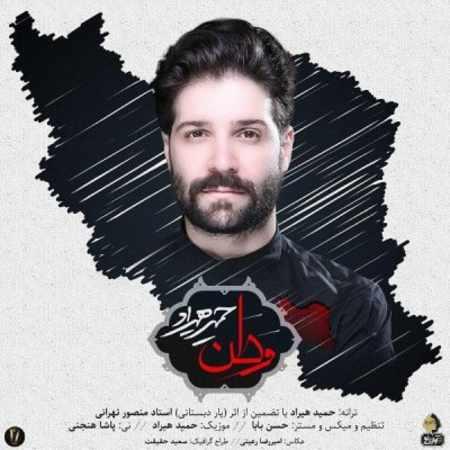 دانلود اهنگ حمید هیراد به نام وطن