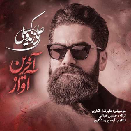 دانلود اهنگ علی زند وکیلی آخرین آواز