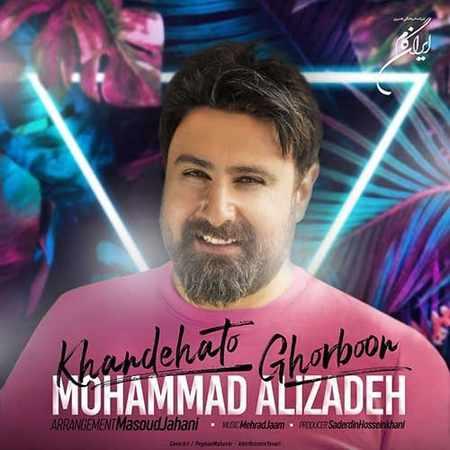 محمد علیزاده به نام خنده هاتو قربون