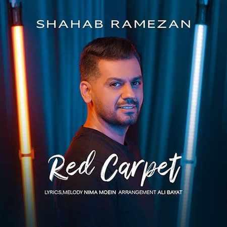 دانلود اهنگ جدید شهاب رمضان به نام فرش قرمز
