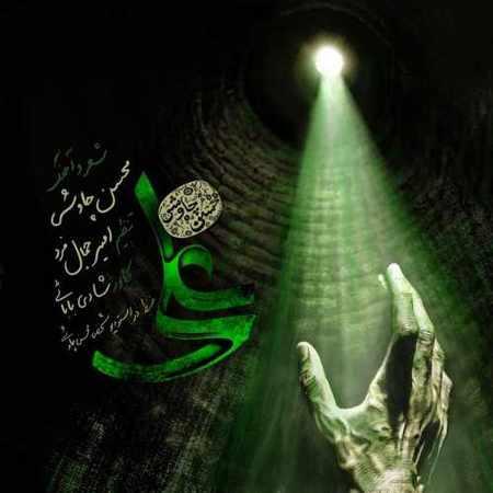 دانلود اهنگ جدید محسن چاوشی به نام علی